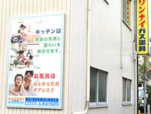 鈴木プロパン株式会社