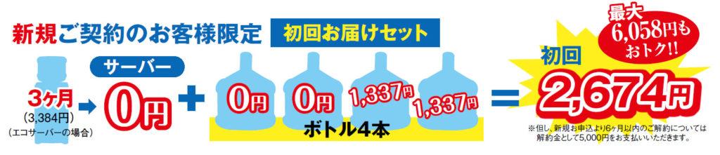 新規ご契約のお客様限定 初回2674円